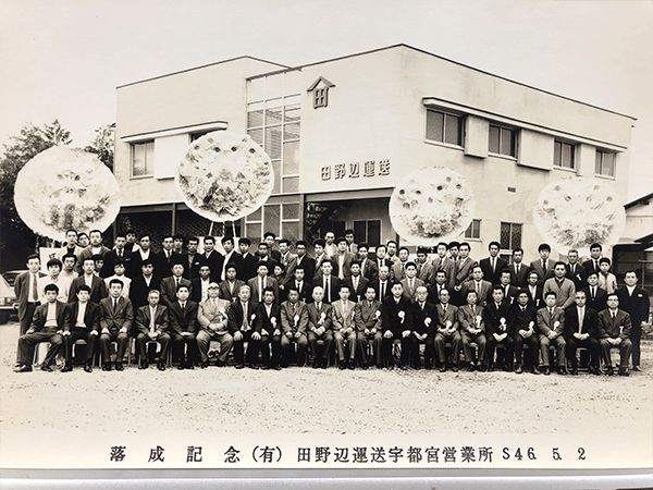 昭和46年氷室営業所新社屋落成