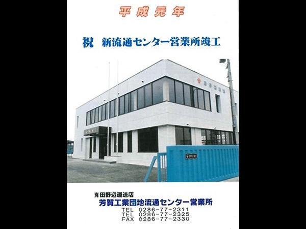 本社社屋を建て替え