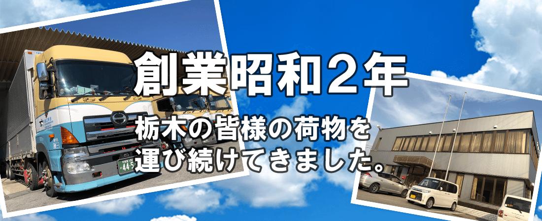 創業昭和2年 栃木の皆様の荷物を運び続けてきました